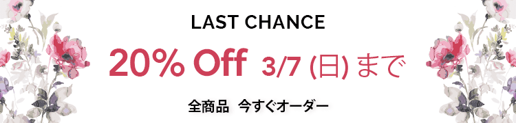 20% Off Last Chance End on 3/7